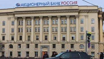 Здание банка Россия, архивное фото