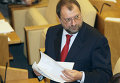 Владислав Резник на заседании Государственной Думы России