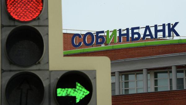 Здание Собинбанка в Москве