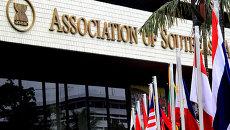 Ассоциация государств Юго-Восточной Азии. Архивное фото