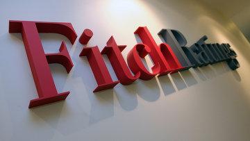 Рейтинговое агентство Fitch Ratings. Архивное фото.