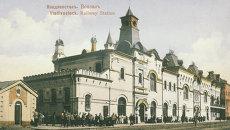 Железнодорожный вокзал города Владивостока. Репродукция почтовой открытки начала XX века.