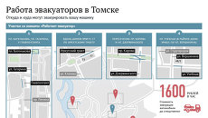 Работа эвакуаторов в Томске