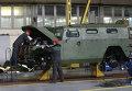 """Рабочие осматривают бронеавтомобиль """"Тигр"""" на машиностроительном заводе. Архивное фото"""