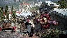 Дегустационный комплекс винодельческого завода Массандра в Крыму. Архивное фотоо