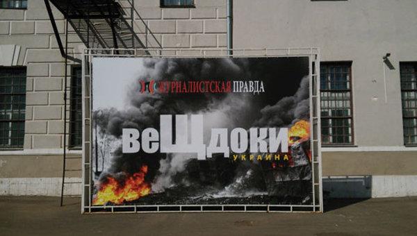 Выставка ВеЩдоки.Украина