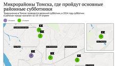 Где в Томске пройдут районные субботники