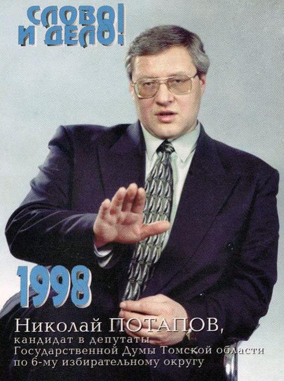 Двадцатилетняя история думы Томской области в календариках