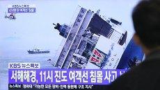Паром Севол терпит бедствие у побережья Южной Кореи