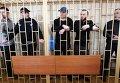 """Оглашение приговора по делу """"приморских партизан"""""""