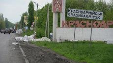 Въезд в город Красноармейск. Архивное фото