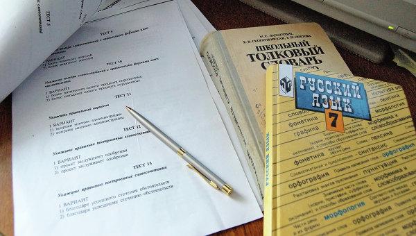 Учебник по русскому языку. Архивное фото