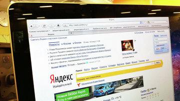 Страница поисковой системы Яндекс. Архивное фото