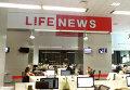 Ньюсдеск федерального информационного портала Life News