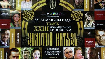 Афиша фестиваля Золотой Витязь в Томске