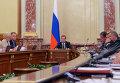 Председатель правительства России Дмитрий Медведев проводит совещание с членами правительства РФ в Доме правительства