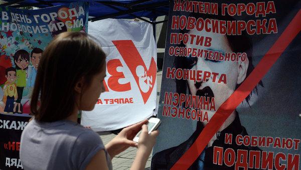 Пикет против концерта Мэрлина Мэнсона в Новосибирске