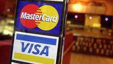 Платежные системы Visa и MasterCard. Архивное фото