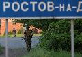 Ситуация на Российско-Украинской границе