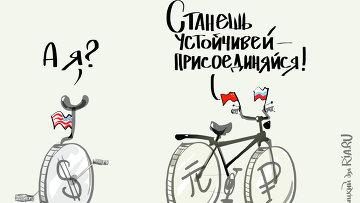 Рубль и юань вместо доллара