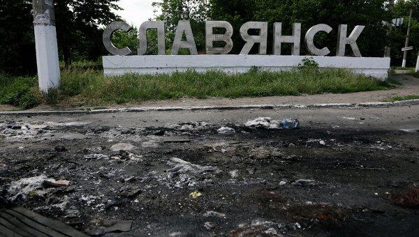 На въезде в город Славянск. Архивное фото