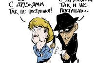 Карикатура Жители Германии не доверяют США