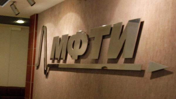 Московский физико-технический институт, архивное фото