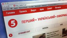 Сайт 5 канала Украины. Архивное фото