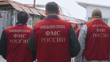 Сотрудники Федеральной миграционной службы (ФМС России). Архивное фото