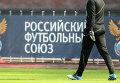 """Логотип """"Российского футбольного союза"""""""