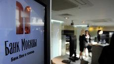 Офис Банка Москвы. Архивное фото