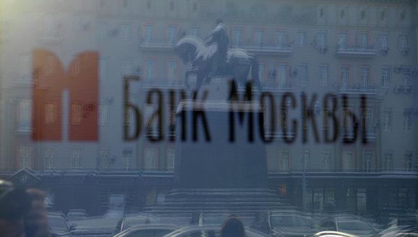Отделение Банка Москвы. Архивное фото