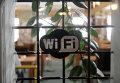 Знак wi-fi
