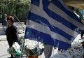 Рынок в Афинах, Греция