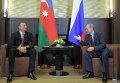 Встреча В. Путина с И.Алиевым
