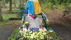 Могила Степана Бандеры в Мюнхене. Архивное фото.
