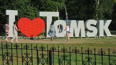 Конструкция в виде надписи I love Tomsk на Новособорной площади в Томске. Архивное фото