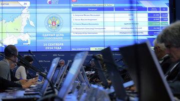 Информационный центр ЦИК России. Архивное фото