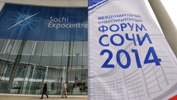 Международный инвестиционный форум Сочи-2014