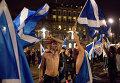 Сторонники независимости Шотландии после закрытия избирательных участков, Глазго
