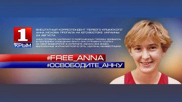 Внештатный корреспондент телеканала Первый крымский Анна Мохова