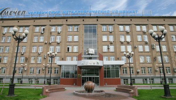 Челябинский металлургический комбинат Мечел