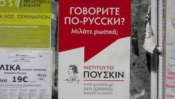 Афиша недели русского языка и культуры в Афинах. Архивное фото