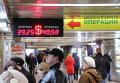 Информационное табло с курсом валют в одном из подземных переходов Москвы.