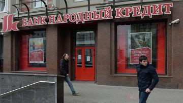 Офис банка Народный кредит