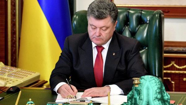Президент Украины Петр Порошенко подписывает закон о люстрации