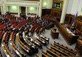 Депутаты Верховной Рады Украины на внеочередном заседании в Киеве 20 октября 2014