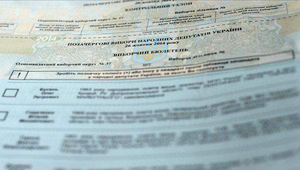Избирательные бюллетени парламентских выборов на Украине. Архивное фото