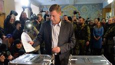 Премьер-министр ДНР Александр Захарченко голосует на выборах главы ДНР и депутатов Народного Совета республики