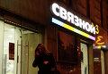 """Вывеска одного из магазинов группы компании """"Связной"""" в центре Москвы"""